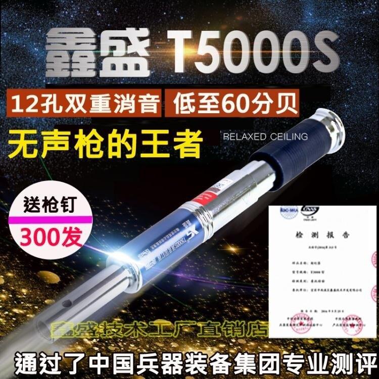 吊頂神器T5000S射釘槍一體釘水泥鋼釘裝修工具射釘器子彈 秋冬新品特惠