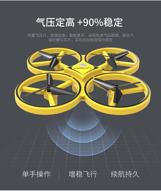 台灣現貨供應UFO智慧感應手勢遙控飛行器無人機懸浮飛機體感四軸操控飛行器