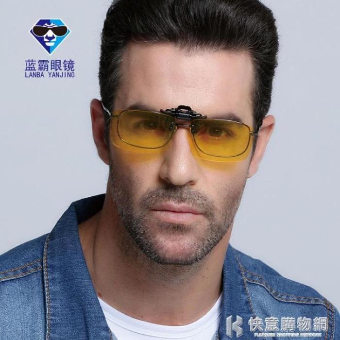夜視鏡夾片夜間開車專用黃色偏光駕駛男增光防遠光燈眼鏡夾片