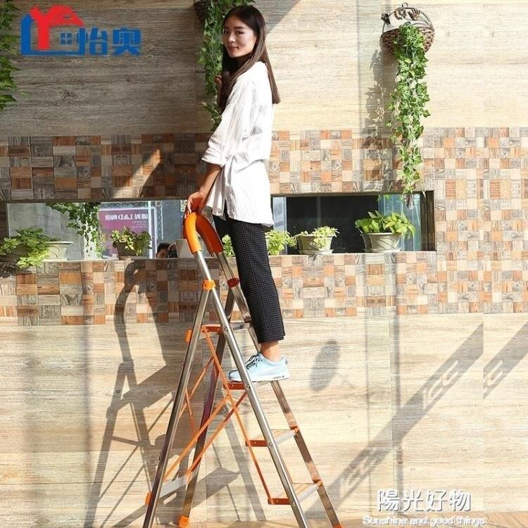 摺疊梯不銹鋼家用子鋁合金加厚人字梯室內四五步工程樓梯凳椅 NMS陽光好物