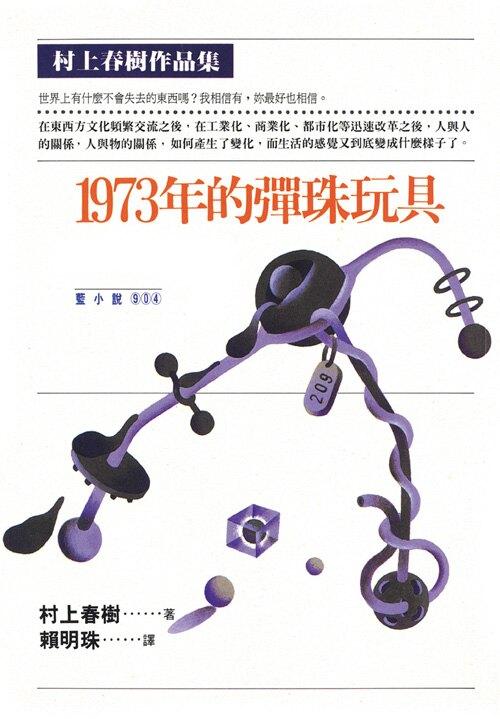 1973年的彈珠玩具 / 村上春樹