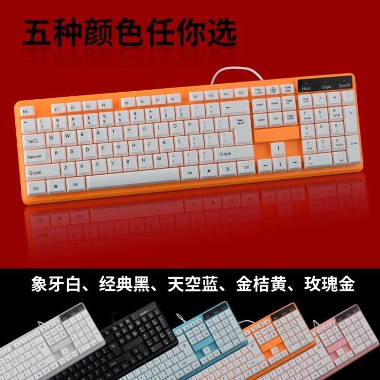 手感好電腦鍵盤有線辦公室家用練打字台式機粉色女生專用薄膜健盤    秋冬新品特惠