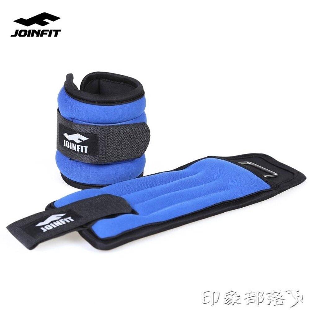 JOINFIT 沙袋綁腿可調隱形沙包鐵砂綁腳手腕拳擊跳操跑步負重裝備  全館免運