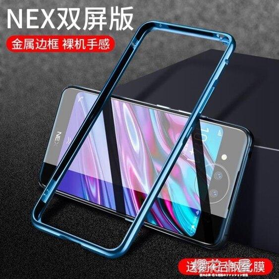 金屬邊框vivonex雙屏版手機殼vivo nex雙面屏殼潮牌nex雙屏殼nex『櫻花小屋』