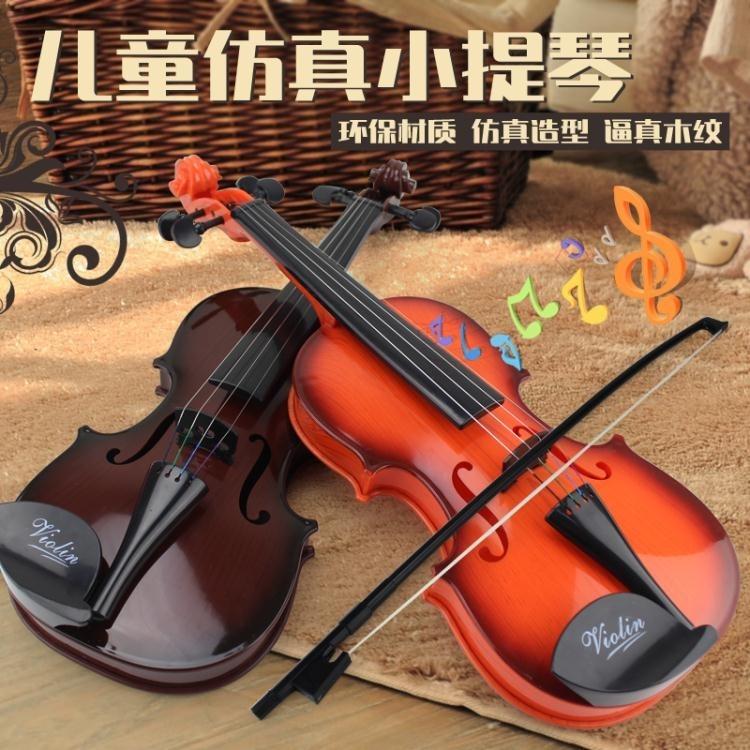 兒童真弦可彈奏音樂仿真小提琴樂器生日禮物女孩男孩玩具   居家物語