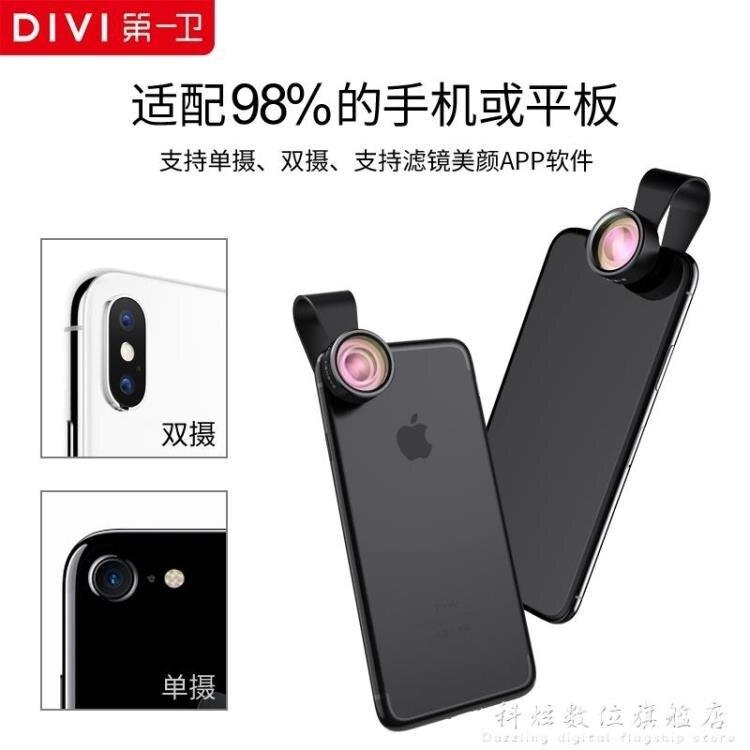 廣角手機鏡頭通用單眼微距魚眼三合一iPhone蘋果x7p攝像頭  秋冬新品特惠