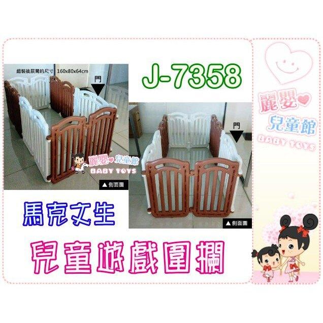 麗嬰兒童玩具館~馬克文生-兒童遊戲圍欄(J-7358).安全圍欄/嬰兒護欄圍欄.可開門