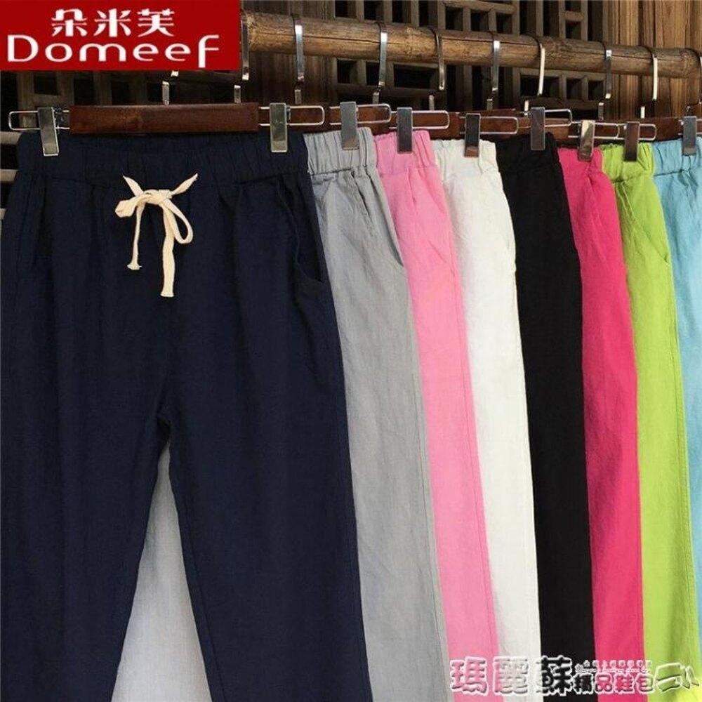 哈倫褲 夏季棉麻九分褲新款韓版亞麻寬鬆顯瘦休閒褲薄款小腳哈倫褲女 瑪麗蘇