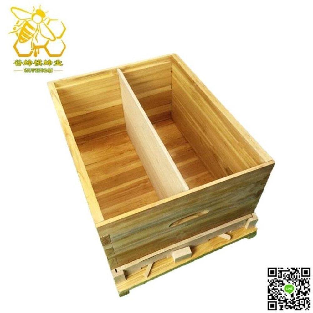 蜜蜂浸蠟標準杉木中蜂蜂箱 煮蠟蜂箱 平箱 巢礎 養蜂工具全套 JD CY潮流站