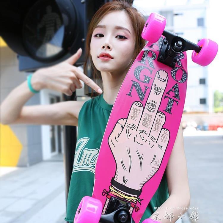 滑板小魚板成人刷街青少年大魚板 四輪滑板 初學者滑板車男女生YTL