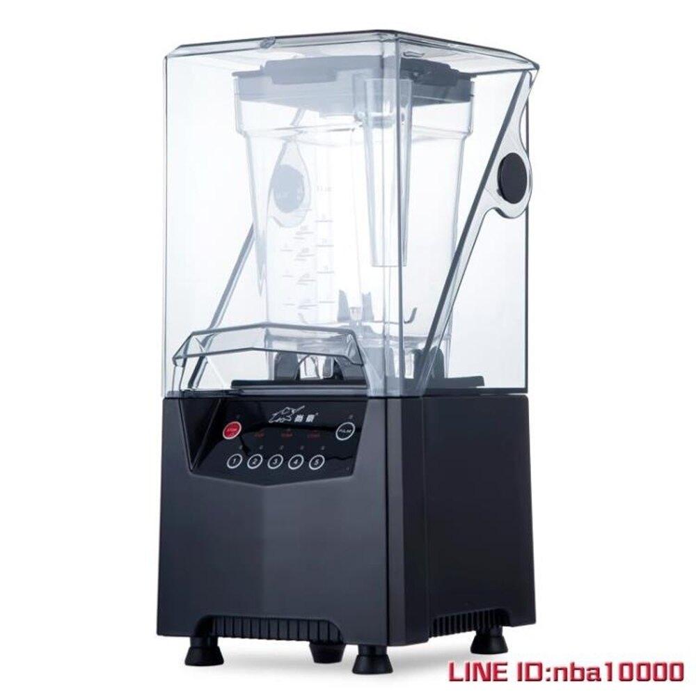 碎冰機尚豪沙冰機商用隔音料理攪拌機奶茶店帶罩靜音冰沙機碎冰機榨汁機JD CY潮流站