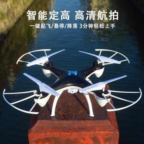 遙控飛機航拍無人機充電耐摔直升飛機高清四軸飛行器兒童玩具戶外