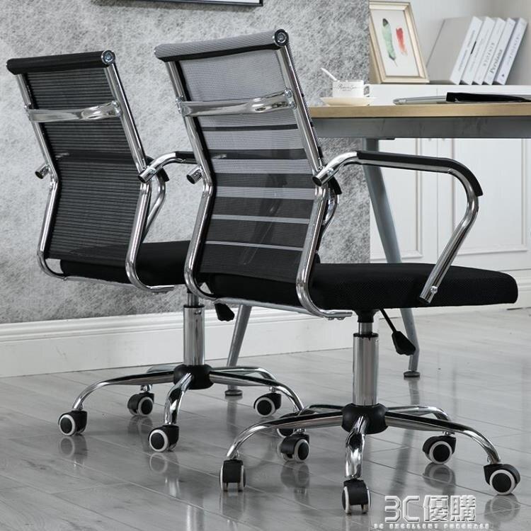電腦椅家用懶人弓形靠背椅學生游戲升降轉椅現代簡約辦公椅子HM 3c優購 雙12購物節