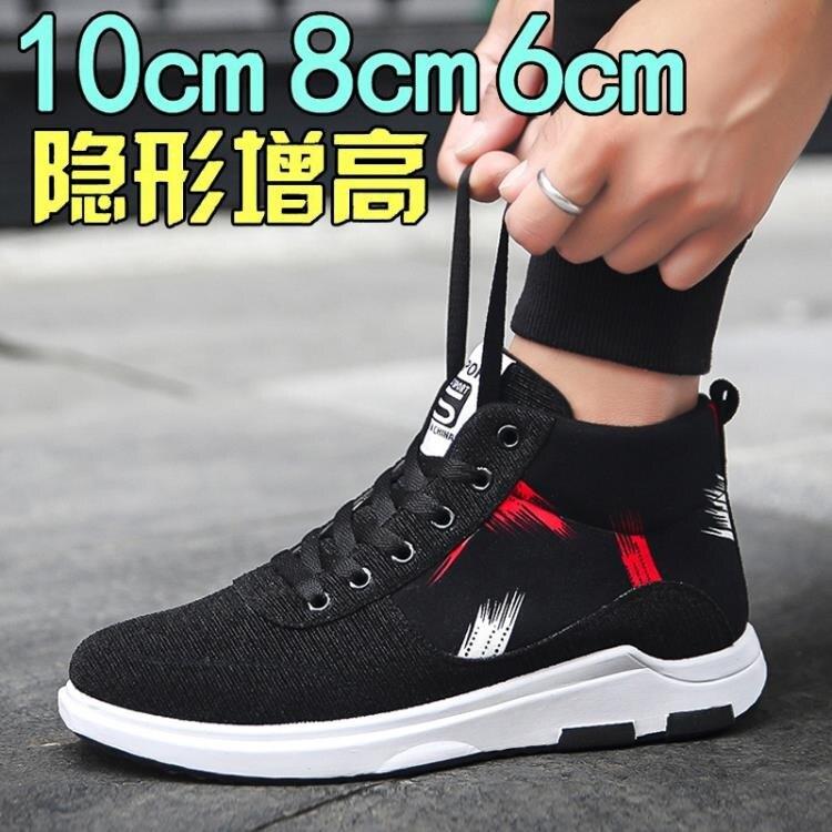 增高鞋 增高鞋男10CM運動休閒鞋隱形內增高男鞋10cm8cm內增高板鞋男增高 喜迎新春