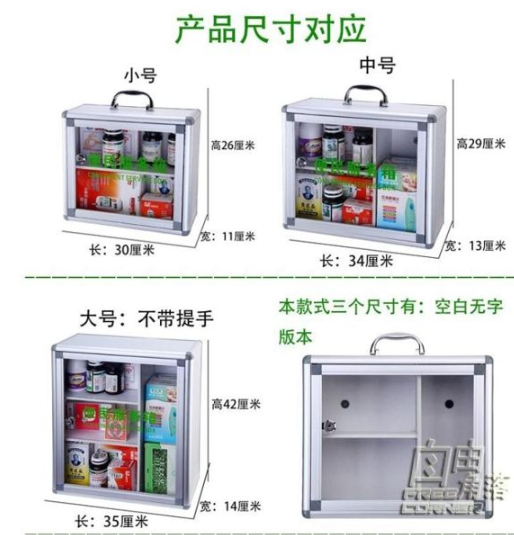 壁掛式手提帶鎖藥品箱工廠公司企業幼兒園家庭用磁鐵門便民服務箱