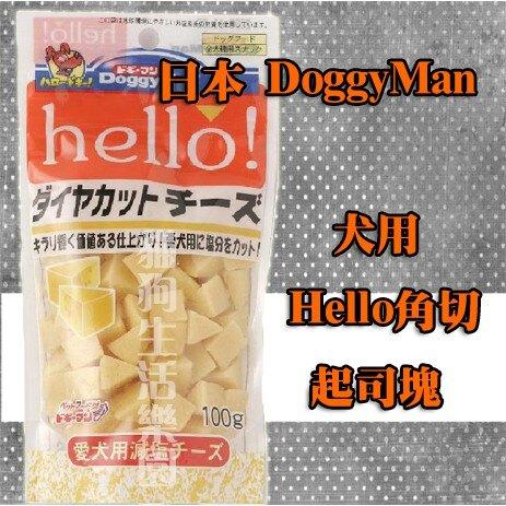 日本 Doggy Man 犬用Hello角切起司塊 100g