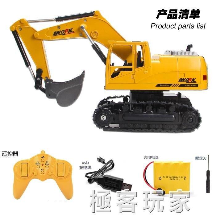 大號合金電動遙控挖掘機 充電挖土機合金工程車模型 玩具鉤機男孩 ATF 『』