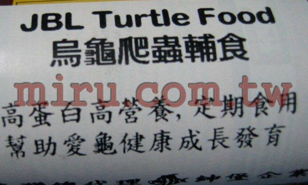 【西高地水族坊】德國JBL Turtle Food 烏龜、爬蟲類輔食(1L瓶裝)