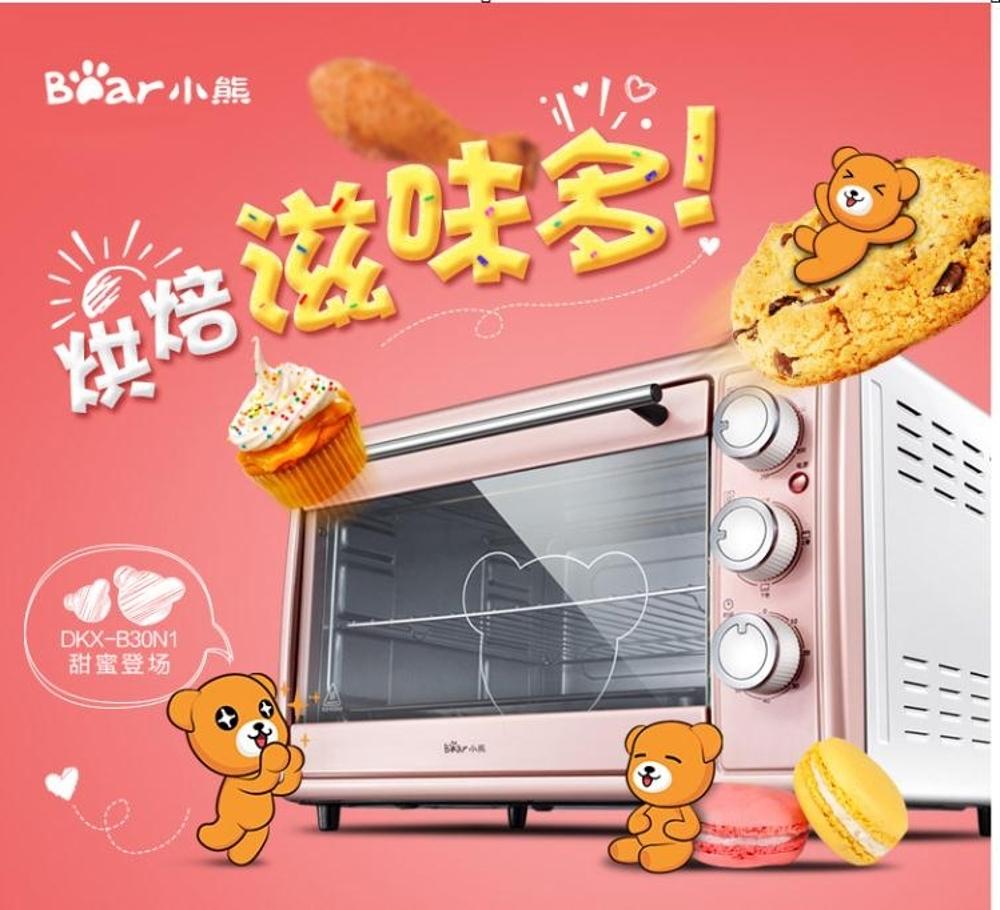 220VBear/小熊 DKX-B30N1多功能電烤箱家用烘焙迷你全自動30升大容量QM    晴光小語