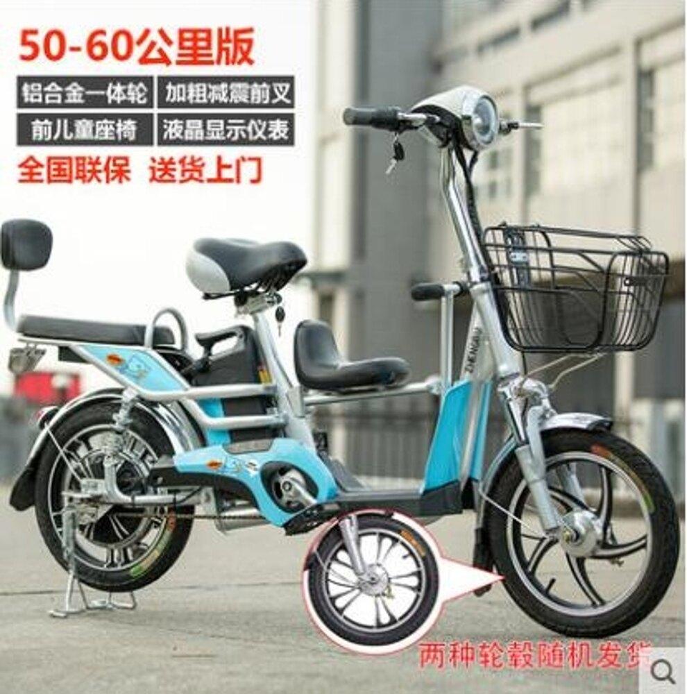 正步 親子電動車自行車 帶小孩母子電瓶車成人鋰電池男女性代步車 小宅女MKS 母親節禮物