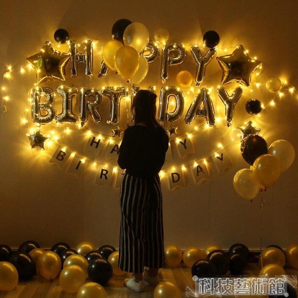 浪漫氣球 成人生日氣球生日蠟燭裝飾求婚佈置套餐生日派對 ins網紅臥室佈置  領券下定更優惠