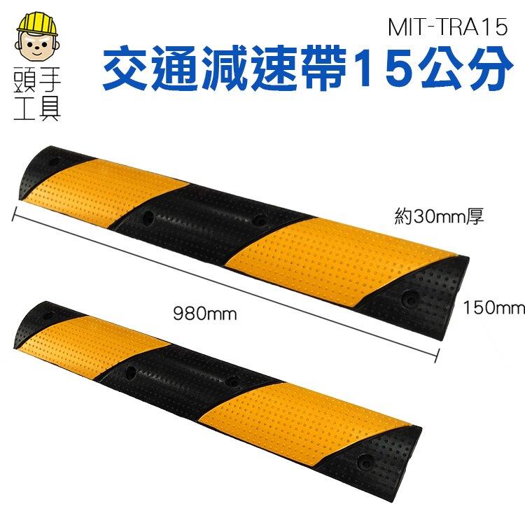 頭手工具 橡膠減速 汽車 馬路道路 緩速板 加厚緩衝塊交通設施 TRA15