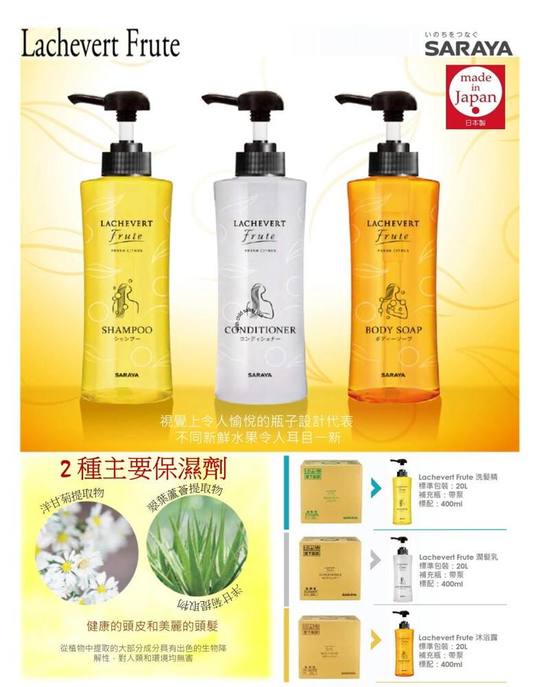 日本進口 saraya  潤髮乳 20公升 業務用 附贈空瓶1支