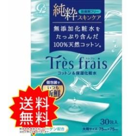 トレフレコットン&保湿化粧水30包 コットンラボ 化粧水・ローション コットンラボ 通常送料無料