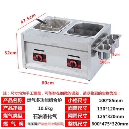 魅廚關東煮機器商用雙缸煮面爐麻辣燙設備燃氣串串香鍋燙炸爐煤氣HM 年貨節預購