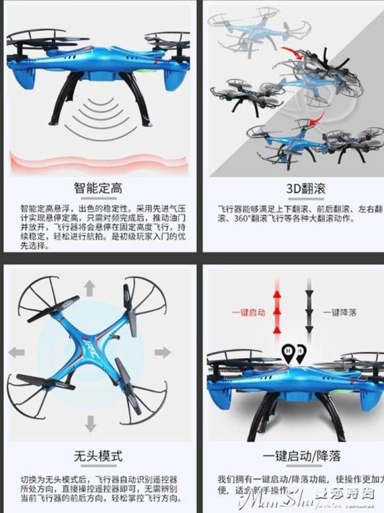 無人機遙控飛機無人機高清直升機充電兒童耐摔玩具男孩四軸飛行器LX 年貨節預購