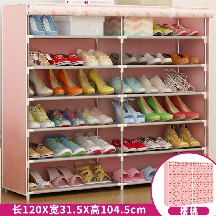 鞋架 簡易鞋櫃鞋架組裝多層布藝鞋架雙排收納防塵布鞋櫃現代簡約多功能 全館八八折