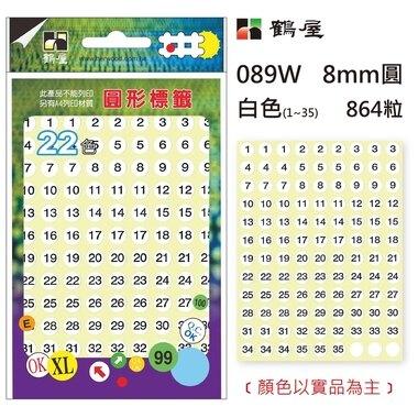 鶴屋Φ8mm數字圓 089W 白色 864粒(1-35共10色)