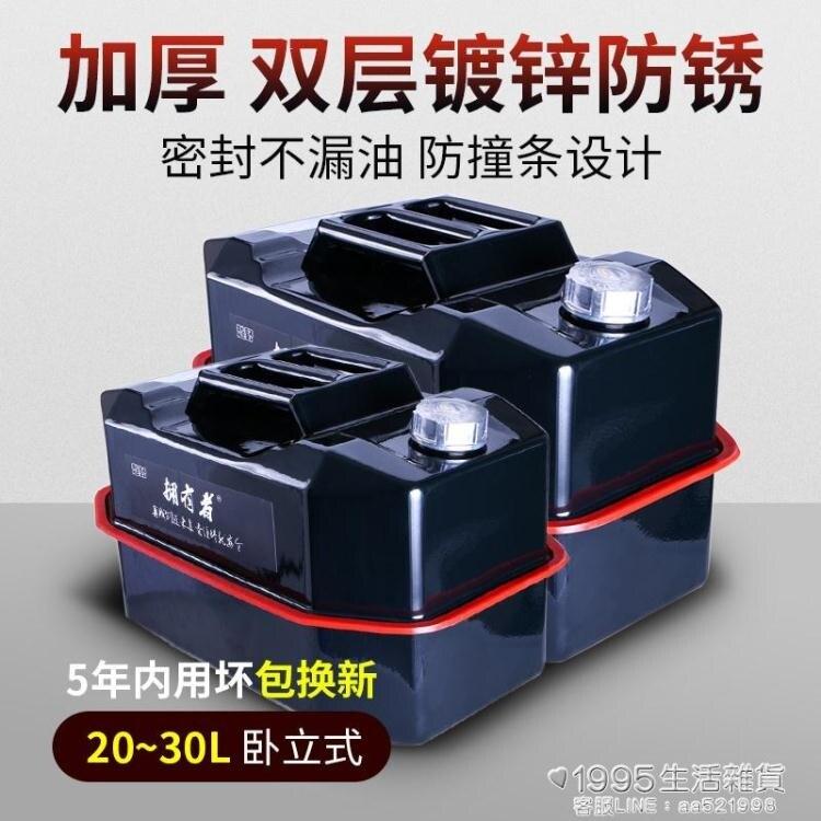 備用油箱汽油桶30L20L升汽車汽油不銹鋼摩托車加厚副油桶 年貨節預購