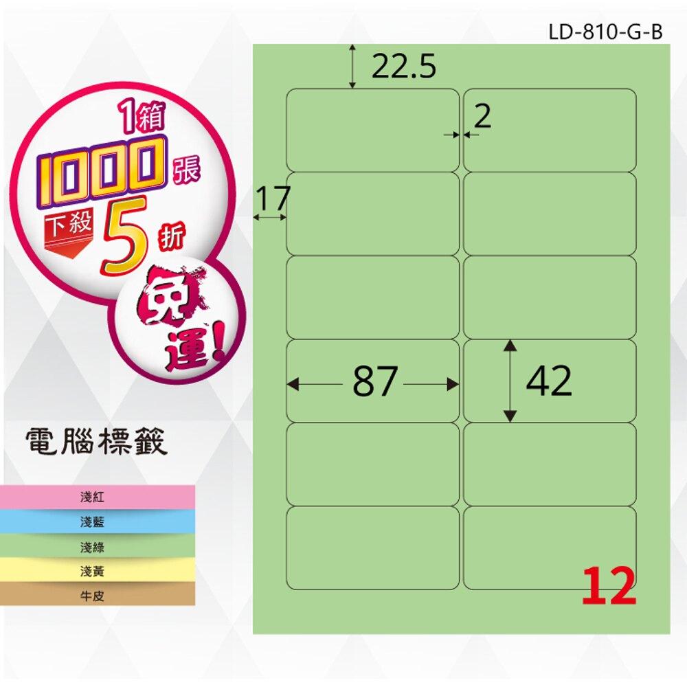 熱銷推薦【longder龍德】電腦標籤紙 12格 LD-810-G-B 淺綠色 1000張 影印 雷射 貼紙