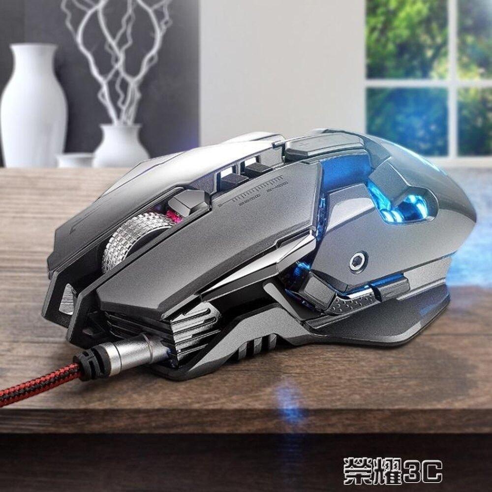 有線滑鼠 電競金屬機械游戲吃雞神器 電腦有線滑鼠宏專用絕地輔助壓槍手游 清涼一夏特價