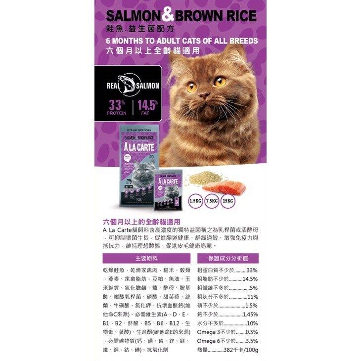 【嘗鮮價】澳洲A La Carte阿拉卡特天然貓糧-(鮭魚.益生菌配方)7.5kg