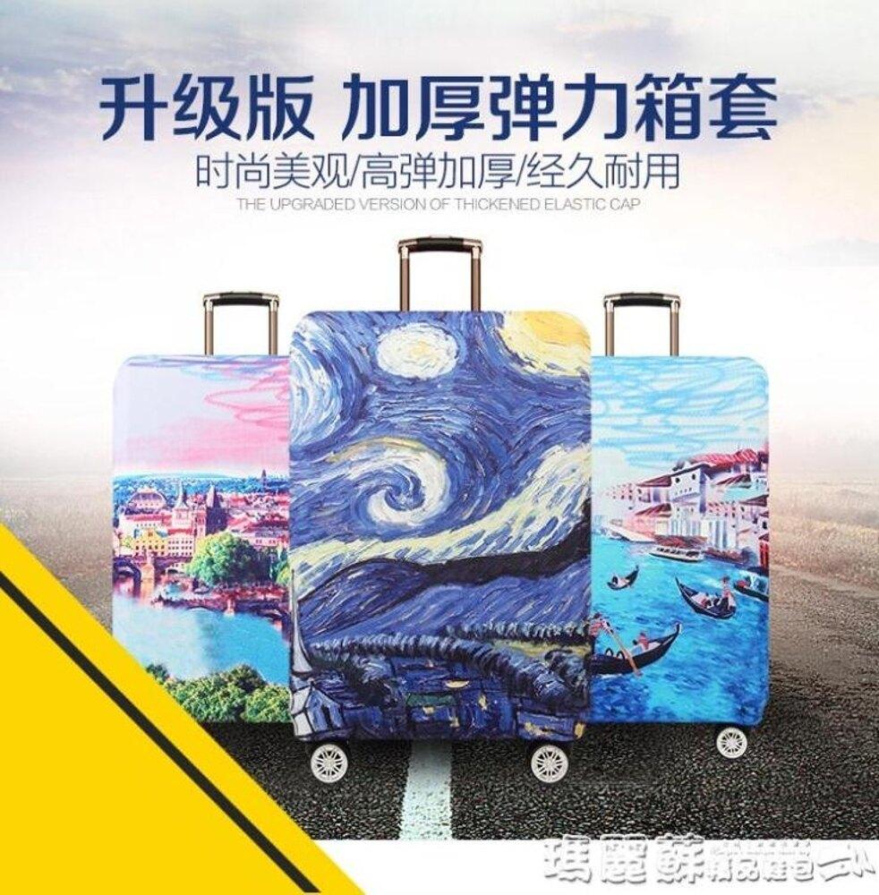 行李箱套  耐磨彈力箱套行李箱保護套子拉桿箱旅行箱防塵罩袋  瑪麗蘇