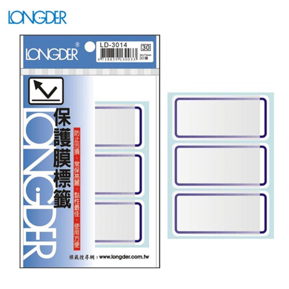 【量販50包】龍德 保護膜標籤 LD-3014(藍框) 3473mm(30張/包)標示/分類/標籤/信封/貼紙/文書