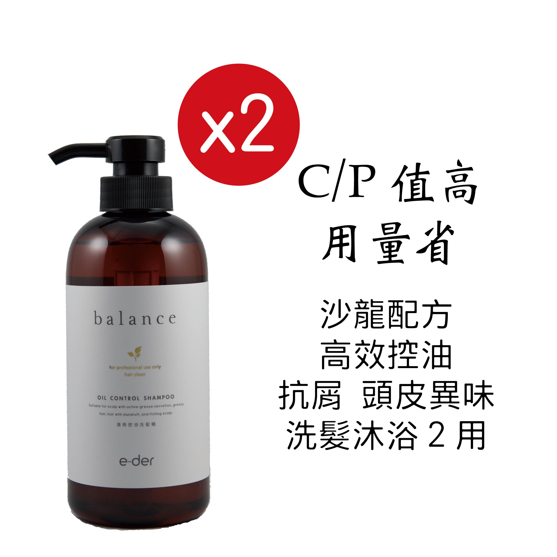最強控油 沙龍專用控油洗髮精~洗淨頭皮上的煩惱