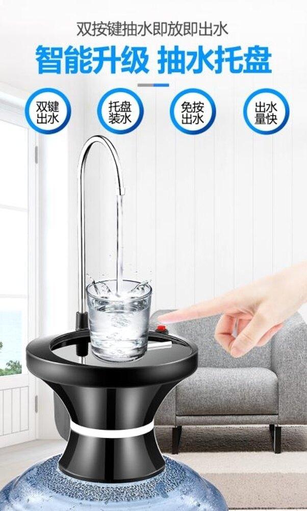 美能迪桶裝水電動桶抽水器智慧充電帶托盤自動上水器水桶飲水機