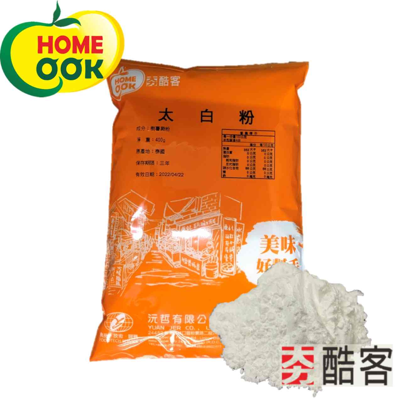 【夯酷客】太白粉-400g/包-50元