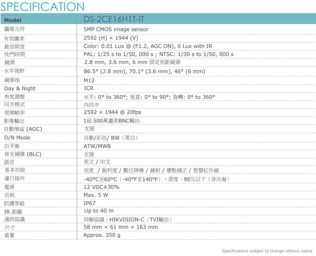 【高雄/台南/屏東監視器】海康 DS-7216HQHI-K1 1080P XVR H.265 專用主機 + TVI HD DS-2CE16H1T-IT 5MP EXIR 紅外線槍型攝影機 *9