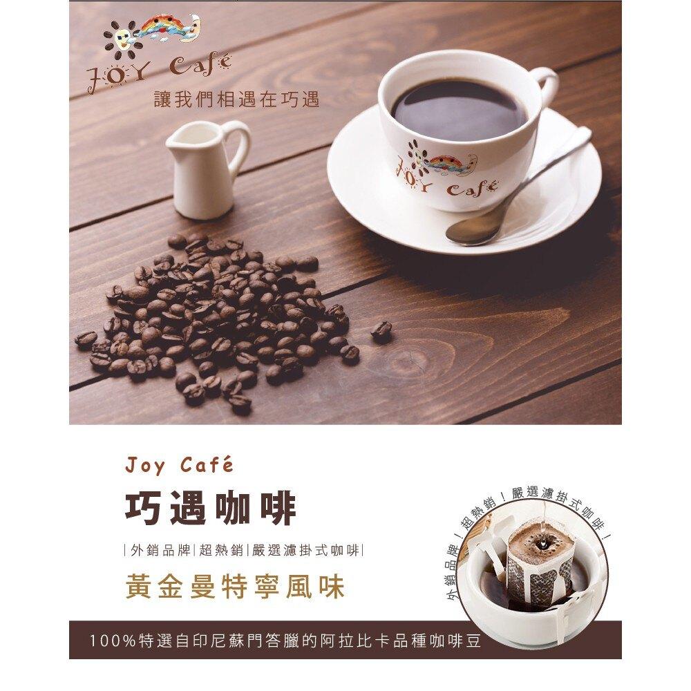 巧遇 濾掛 咖啡【嚐鮮裸包10包入】