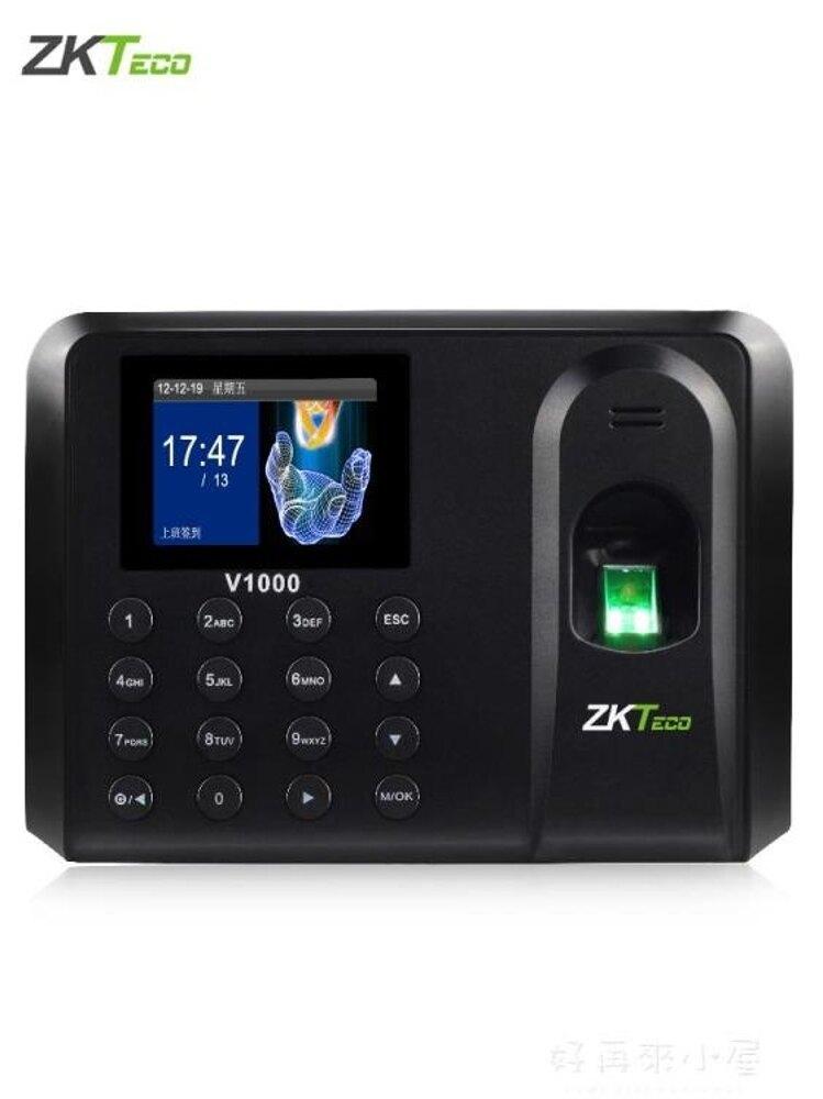 打卡鐘ZKTeco/中控智慧V1000指紋打卡機考勤機器員工手指簽到式上班 好再來小屋