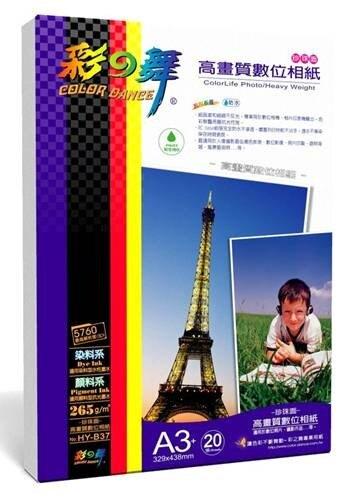 (20入組) 彩之舞 A3+珍珠面高畫質數位相紙 HY-B37 HFPWP