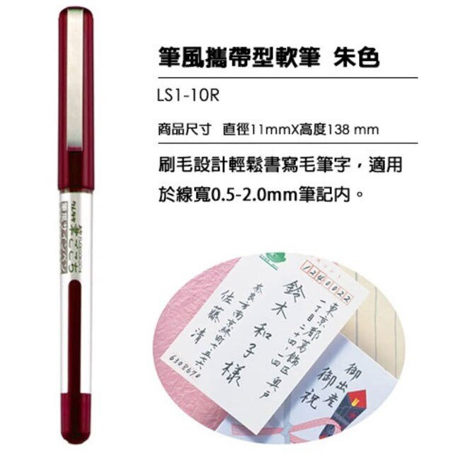 吳竹Kuretake  LS1-10SR 筆風攜帶型軟筆 (紅色) / LS4-10 筆風攜帶型軟筆 (極細)