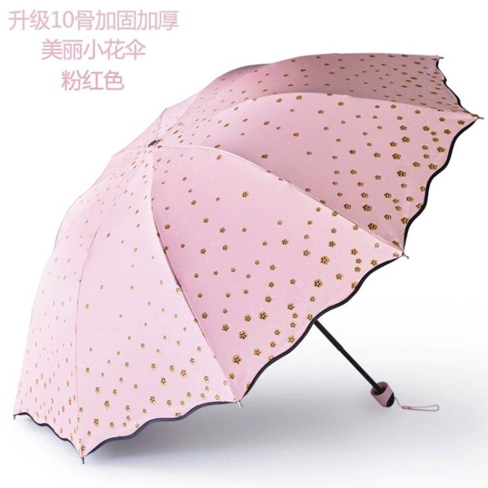 折疊雨傘 晴雨傘折疊女兩用黑膠三折太陽傘防曬防紫外線清新遮陽傘 清涼一夏钜惠