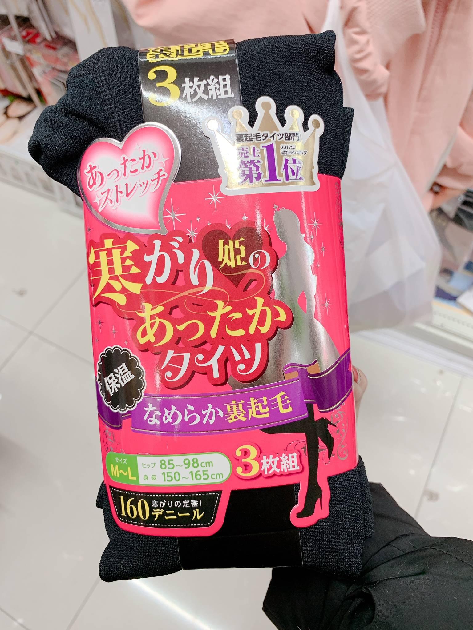 日本三入裝內刷毛褲襪