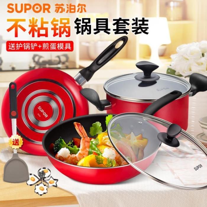 蘇泊爾鍋具套裝燃氣灶炒菜鍋平底鍋湯鍋組合全套家用不黏鍋三件套