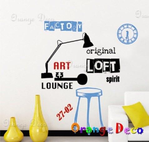 檯燈 DIY組合壁貼 牆貼 壁紙 無痕壁貼 室內設計 裝潢 裝飾佈置【橘果設計】